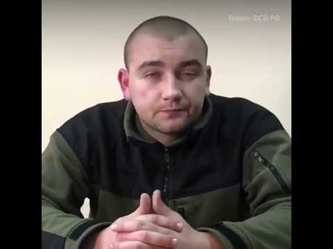 ФСБ выложила видео допроса украинских моряков, задержанных в Керченском проливе