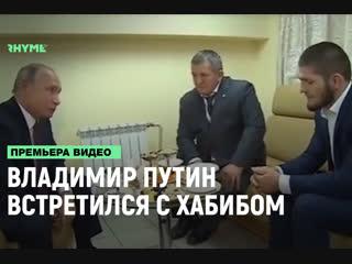 Владимир Путин встретился с Хабибом и поздравил его с победой Рифмы и Панчи