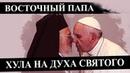 Восточный папа Хула на Духа Святого А И Осипов о расколе патриарх Варфоломей Константинополь