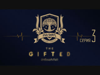 [fsg 54rfl] [e03]the gifted (одарённые) [рус.саб]