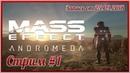 Mass Effect: Andromeda - 1: Смазанное начало. Эпичный батя. Старые проблемы рас в новой оболочке.