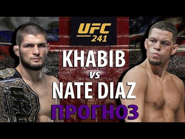 НИКТО НЕ ОЖИДАЛ! UFC 241 ХАБИБ НУРМАГОМЕДОВ vs НЕЙТ ДИАЗ. ЗАЩИТА ТИТУЛА! САМБО ПРОТИВ ДЖИУ-ДЖИТСУ