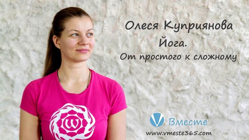 Йога От простого к сложному Олеся Куприянова