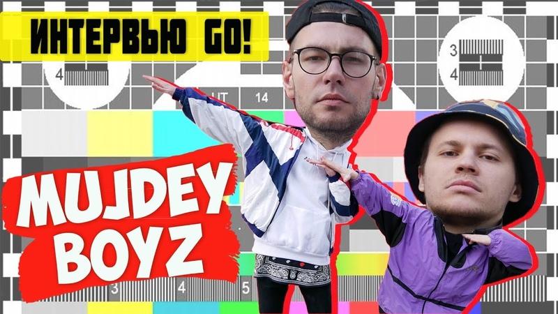 ПРЕМЬЕРА Mujdey Boyz PLVY BLVCK и RAYMEAN про детство музыку и творческие планы Интервью GO