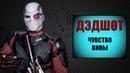 Дэдшот Deadshot и Отряд Самоубийц Чувство вины Комикс-Гайд50