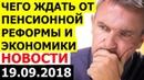 Что ждет пенсионеров и Россию в 2019 году Последние Новости 19.09.2018