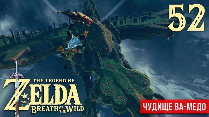 Чудище Ва Медо ※ The Legend of Zelda BotW 52
