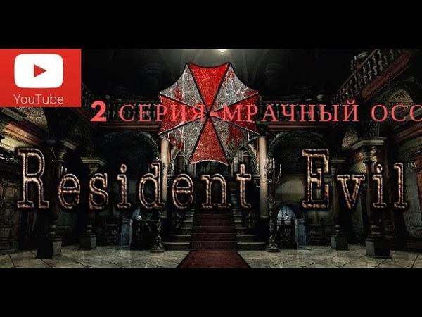 Resident Evil HD Remaster 2-Мрачный Особняк