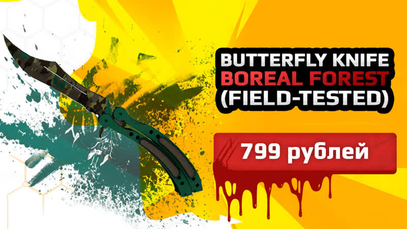 СКИН CS GO Butterfly Knife Boreal Forest Field Tested