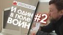 И один в поле воин ч 2 как правильно получать паспорт РФ февраль 2019