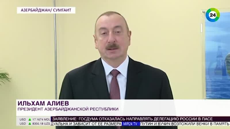 Ильхам Алиев открыл новый завод,рабочие места есть,работы хватит всем. Азербайджан Azerbaijan Azerbaycan БАКУ BAKU BAKI Карабах