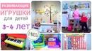Любимые Развивающие игрушки для детей 3-4 лет 1 ЧАСТЬ