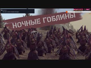 Total War WARHAMMER II ВЫЖИТЬ ЗА ГОБЛИНОВ 3