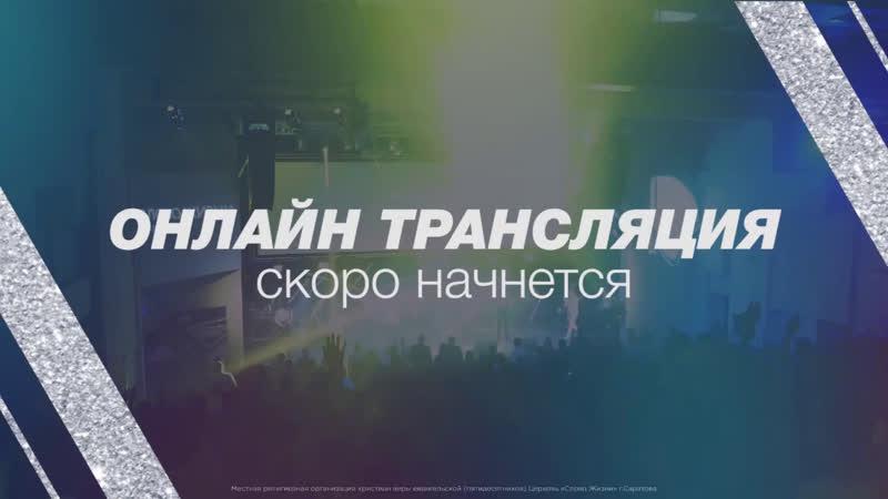 Онлайн трансляция богослужения в церкви «Слово жизни» города Саратов