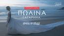 Полина Гагарина Камень на сердце Премьера клипа 2018