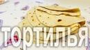Как приготовить мягкую тортилью Лепешка для буррито