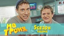 На троих 5 сезон 40 серия Лучшие Блогеры думают с чего начать ютуб канал Вло, ictv, Украина