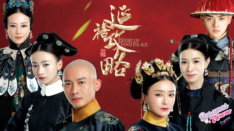 Story of Yanxi Palace Episodio 18 Completo DoramasTC4ever