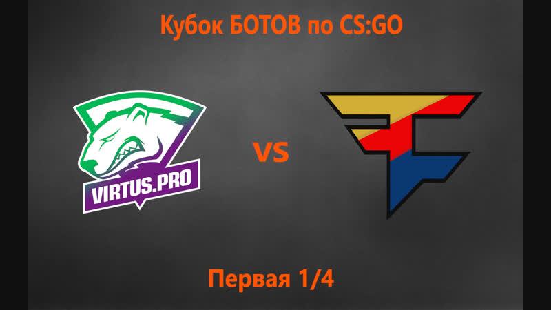 Кубок БОТОВ по CSGO, Первая 14, Virtus Pro BOTS VS FaZe BOTS