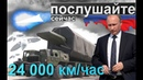 Русская месть прилетит со скоростью 24000 км час Гиперзвуковая ракета Авангард
