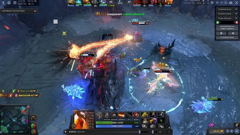 Triple Kill Phoenix Dota 2
