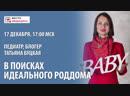В поисках идеального роддома - Татьяной Буцкая в гостях у Вести Медицины