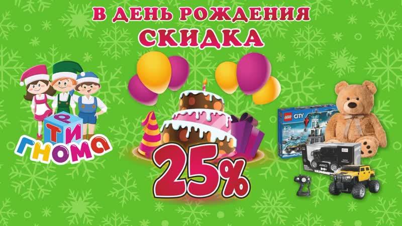 Новогодние подарки для детей Магазин игрушек Три Гнома ждёт Вас