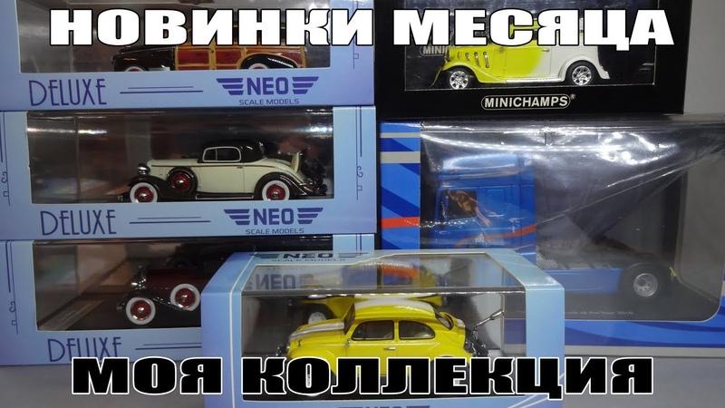 Новинки месяца масштабные модели 1 43 Eligor Minichamps NEO Scale Models Deluxe Edition