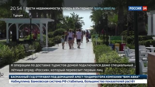 Новости на Россия 24 Пассажиров ВИМ Авиа эвакуирует президентский отряд Россия