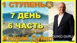 Первая ступень 7 день 6 часть. Андрей Дуйко видео бесплатно 2015 Эзотерическая школа Кайлас