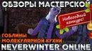 Обзоры Мастерской - Гоблины молекулярной кухни конкурс. Neverwinter Online