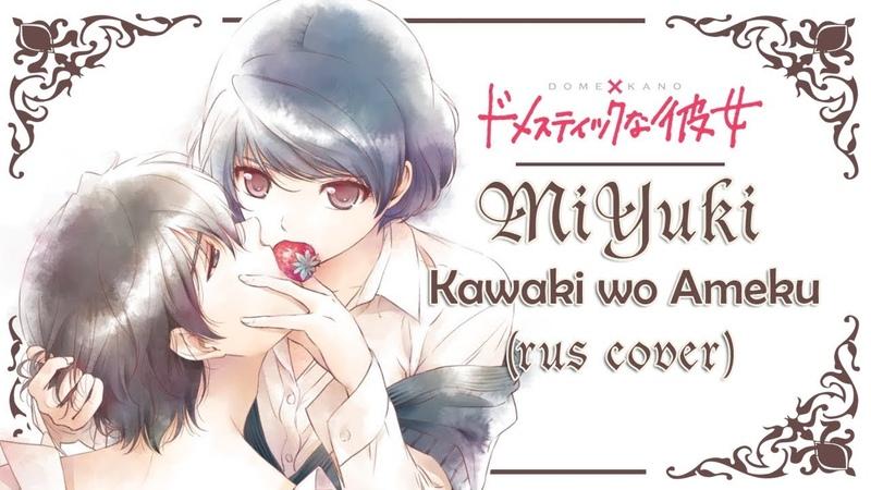 MiYuki Kawaki wo Ameku カワキヲアメク RUS COVER Domestic na Kanojo OP TV size