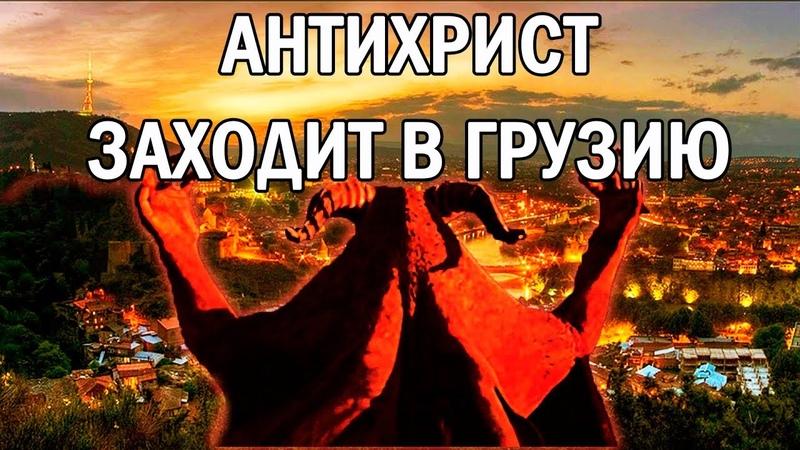 АНТИХРИСТ ЗАХОДИТ В ГРУЗИЮ / Послание старца Лазаря Абашидзе