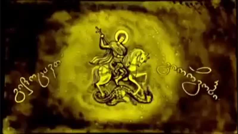 წმინდა გიორგის მადლი და ძალა გფარავდეთ ყველგან და ყოველთვის