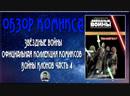 Обзор Комикса Звёздные войны. Официальная коллекция комиксов. Войны Клонов часть 4