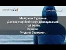 Мейіржан Тұрғанов-Дəрігер,сыр беріп жүр денсаулығым | оқыған : Гүлдана Сермахан.