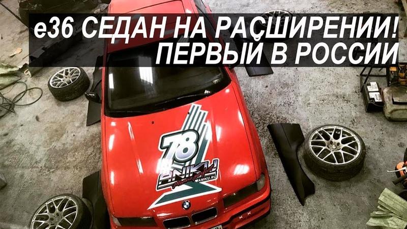 Е36 СЕДАН НА РАСШИРЕНИИ. ПЕРВАЯ В РОССИИ BMW E36 НА MUSK РАСШИРЕНИИ