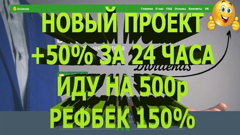DIVIDENDS! НОВЫЙ 50% ЗА 24 ЧАСА. С АДМИНОМ ВЫ ЗНАКОМЫ!
