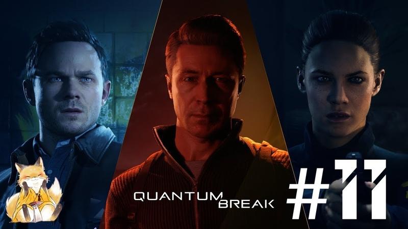 Quantum Break - 11 - Контроль или безумие?