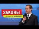 Путин ЭТО тщательно скрывает! Самые ШОКИРУЮЩИЕ (действующие) законы России