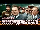 ОСВОБОЖДЕНИЕ ПРАГИ (вторая серия, военная драма) ЧССР-СССР-ГДР, 1976 год