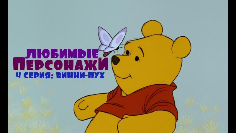 Любимые Персонажи 4 серия: Вини-Пух!