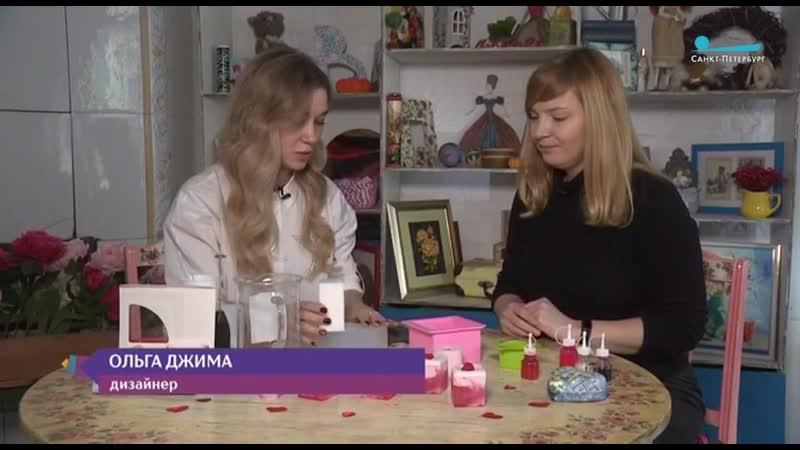 Сюжет для телеканала Санкт-Петербург. Ольга Джима о мыловарении.