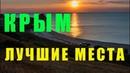 Крым - лучшие места, которые стоит посетить. Отдых в Крыму 2019.