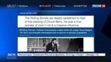Новости на Россия 24 Скончался легендарный американский музыкант Чак Берри