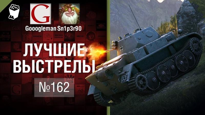 Лучшие выстрелы №162 от Gooogleman и Sn1p3r90 World of Tanks