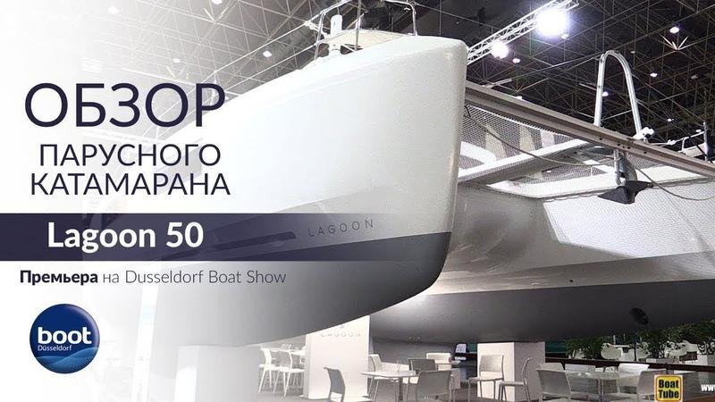 Lagoon 50 2018 Обзор 2 ая версия новинки верфи Lagoon на Dusseldorf Boat Show 2018