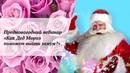 Как Дед Мороз поможет выйти замуж