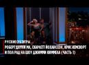 Роберт Дауни мл Скарлетт Йоханссон Крис Хемсворт и Пол Радд на шоу Джимми Киммела часть 1