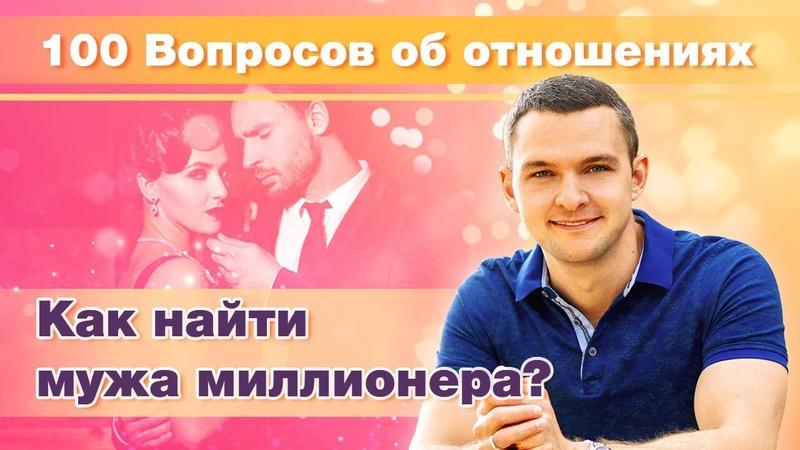 62 КАК НАЙТИ МУЖА МИЛЛИОНЕРА Как завоевать мужчину Психолог Вадим Куркин 100 вопросов об отношениях